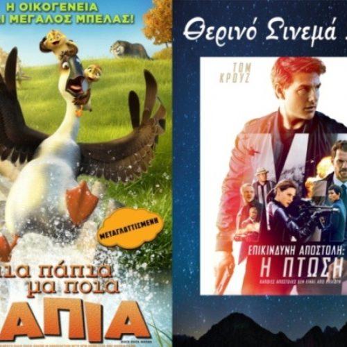 Το πρόγραμμα του κινηματογράφου ΣΤΑΡ στη Βέροια, από Πέμπτη  30 Αυγούστου έως και Τετάρτη  5 Σεπτεμβρίου