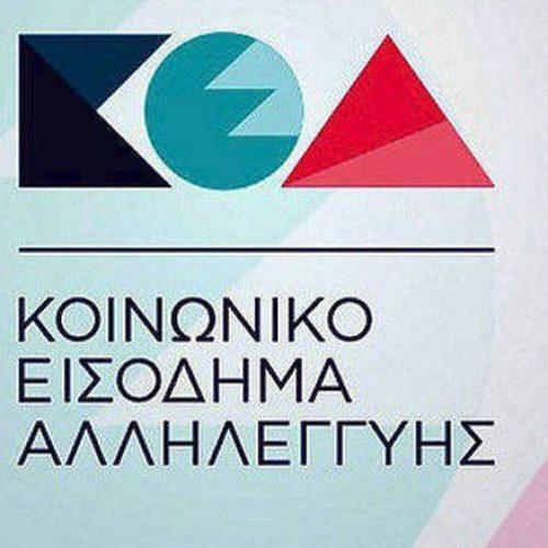 """Ο Δήμος Βέροιας για το """"Κοινωνικό Εισόδημα Αλληλεγγύης"""""""