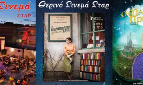Το πρόγραμμα του κινηματογράφου ΣΤΑΡ στη Βέροια, από Πέμπτη 23 έως και Τετάρτη 29 Αυγούστου
