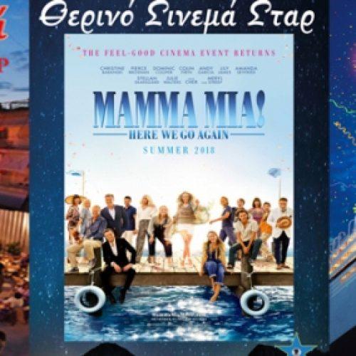 Το πρόγραμμα του κινηματογράφου ΣΤΑΡ στη Βέροια, από Πέμπτη 2  έως και Τετάρτη  8 Αυγούστου