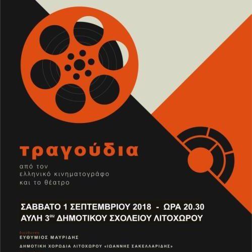 """Το Σάββατο 1 Σεπτεμβρίου, η εκδήλωση της Δημοτικής Χορωδίας Λιτοχώρου """"Ιωάννης Σακελλαρίδης"""""""