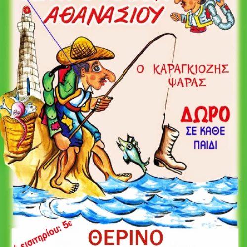 """Ο """"Καραγκιόζης Ψαράς"""" στη Βέροια στο Θερινό κινηματοθέατρο ΣΤΑΡ, Τρίτη 21 Αυγούστου"""