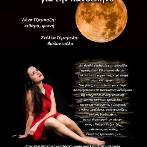 Η Ναταλία Λαμπαδάκη τραγουδά για την πανσέληνο στο Μουσείο Αιγών στη Βεργίνα
