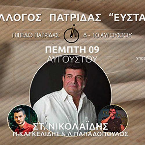Ο Πολιτιστικός Σύλλογος Πατρίδας  Ευστάθιος Χωραφάς   εν όψει των τριήμερων εκδηλώσεων 8, 9 & 10 Αυγούστου