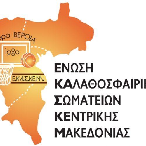 Μπάσκετ: Η κλήρωση του Κυπέλλου ΕΚΑΣΚΕΜ για τους Αετούς Βέροιας