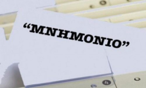 """Η """"έξοδος από τα μνημόνια"""" δεν είναι τίποτε άλλο  από μια εικονική πραγματικότητα"""
