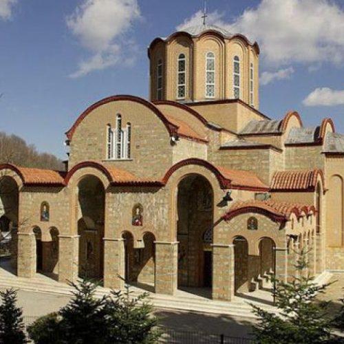 """Ευχαριστήριο της Εύξεινου Λέσχης  Νάουσας στο Σωματείο """"Παναγία Σουμελά"""""""