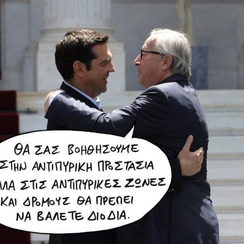 Ανέκδοτο η πολιτική ευρω-προστασία