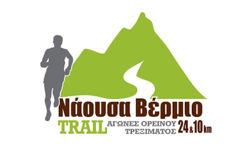 1ο Νάουσα Βέρμιο trail