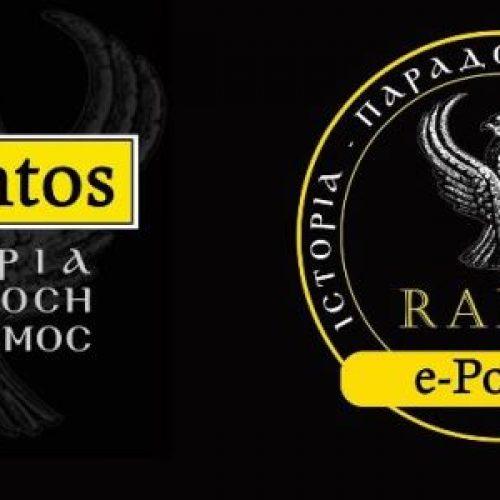 11 Χρόνια e-Pontos.gr | 11 χρόνια ενημέρωση