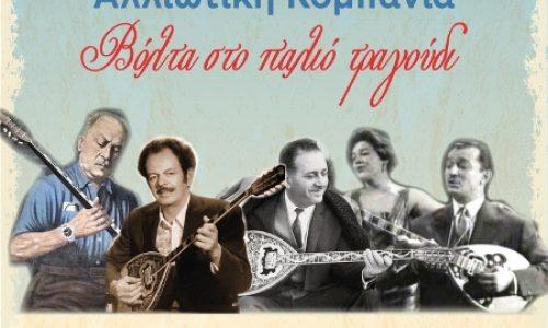 Ο Δήμος Βέροιας και η ΚΕΠΑ τιμούν την  Παγκόσμια Ημέρα για την  Τρίτη Ηλικία με συναυλία