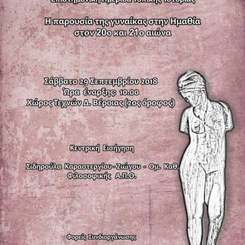 """ΕΜΙΠΗ  Η' εβδομάδα τοπικής ιστορίας: """"Η παρουσία της γυναίκας στην Ημαθία στον 20ο και 21ο αιώνα"""""""