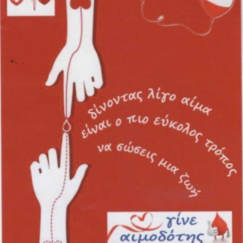 Εθελοντική Αιμοδοσία  στο Κέντρο Υγείας Βέροιας