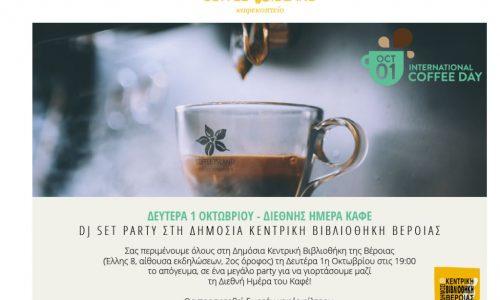 Dj set party στη Δημόσια   Βιβλιοθήκη της Βέροιας