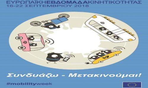 Εκδήλωση στη Βέροια για την Ευρωπαϊκή Ημέρα Χωρίς Αυτοκίνητο