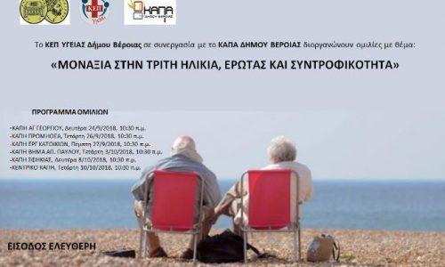 """""""Μοναξιά στην Τρίτη Ηλικία, έρωτας και συντροφικότητα"""" - Πρόγραμμα ομιλιών στο Δήμο Βέροιας"""