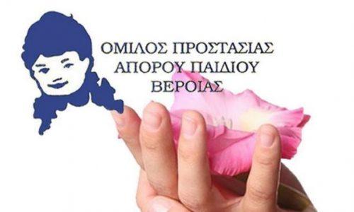 Κάλεσμα του Ομίλου  Προστασίας Παιδιού Βέροιας