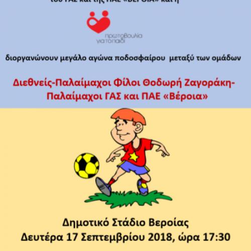 """Αγώνας παλαιμάχων υπέρ της """"Πρωτοβουλίας για το Παιδί"""""""