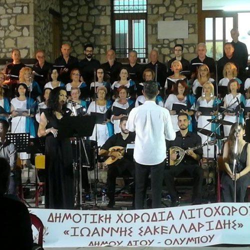"""Μαγευτική βραδιά στη συναυλία  της Δημοτικής Χορωδίας Λιτοχώρου  """"Ιωάννης Σακελλαρίδης"""""""