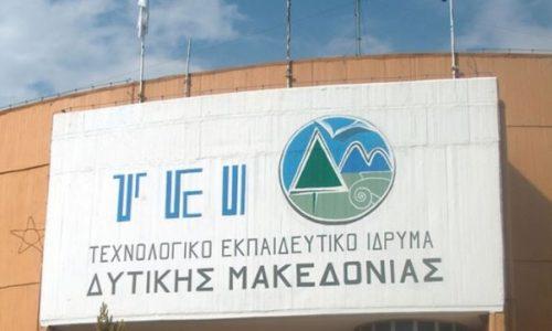 Ανακοίνωση έναρξης μεταπτυχιακού  στο ΤΕΙ Δυτικής Μακεδονίας