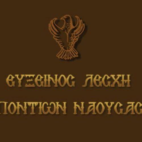 Ο Αγιασμός στην Εύξεινο  Λέσχη    Νάουσας,  Δευτέρα 1 Οκτωβρίου