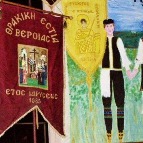 Αγιασμός και έναρξη της διδακτικής χρονιάς στη Θρακική Εστία Βέροιας