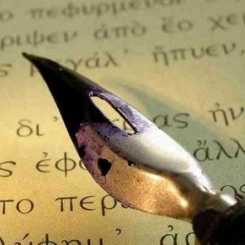 Σεμινάρια δημιουργικής γραφής από το Δήμο Νάουσας