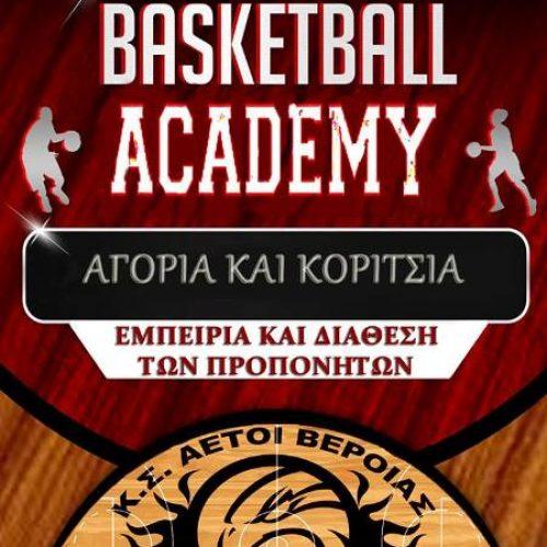 Ξεκινά η νεοσύστατη Ακαδημία Μπάσκετ των Αετών Βέροιας
