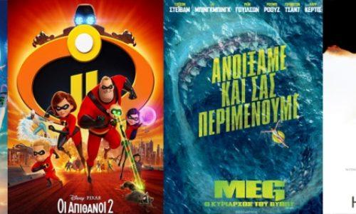 Το πρόγραμμα του κινηματογράφου ΣΤΑΡ στη Βέροια, από Πέμπτη 13 έως και Τετάρτη 19 Σεπτεμβρίου