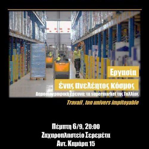 Εκδήλωση της Attack Βέροιας, Πέμπτη 6 Σεπτεμβρίου -  Ο θαυμαστός κόσμος της εργασίας