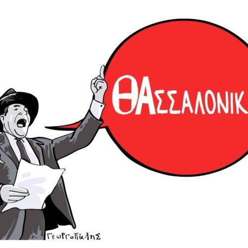 """Οι γελοιογράφοι σχολιάζουν: """"Οι... εξαγγελίες στη ΔΕΘ"""" - Δημήτρης Γεωργοπάλης"""