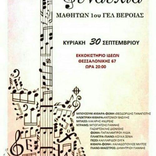 Συναυλία μαθητών του 1ου ΓΕΛ Βέροιας στο Εκκοκκιστήριο Ιδεών
