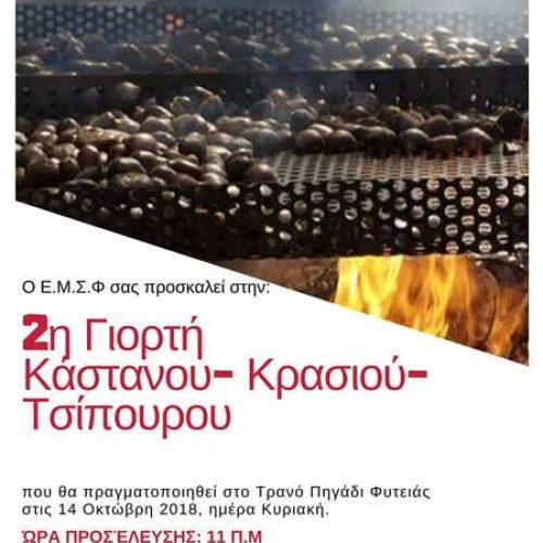 Εκπολιτιστικός και Μορφωτικός Σύλλογος Φυτειάς: Πρόσκληση στην 2η Γιορτή Τοπικών Παραδοσιακών Προϊόντων