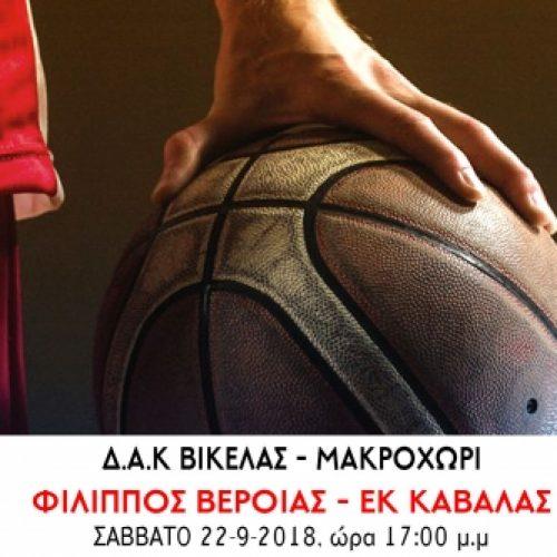 Μπάσκετ: Με Καβάλα το Σάββατο ο Φίλιππος