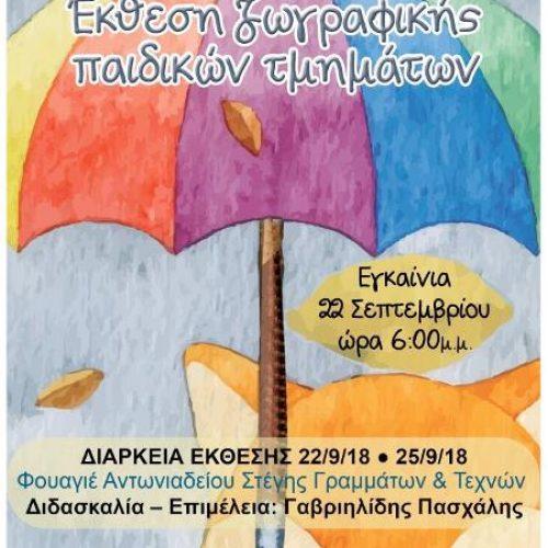 Εγκαίνια  ομαδικής έκθεσης  του παιδικού τμήματος Ζωγραφικής της ΚΕΠΑ Δήμου Βέροιας