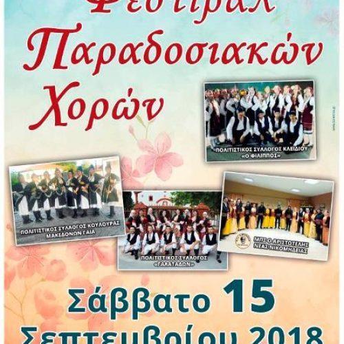 """Φεστιβάλ Παραδοσιακών Χορών του ΜΑΣ Βέροιας """"Η Καλλιθέα"""""""