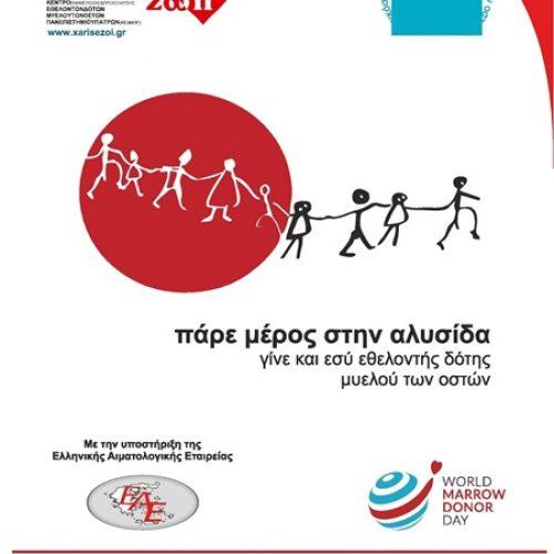 Εκδήλωση Κέντρου Υγείας Βέροιας για   την Παγκόσμια Ημέρα Εθελοντή Δότη Μυελού των Οστών