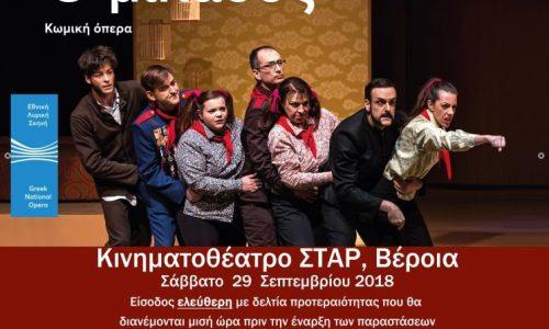 """Κινηματογραφική προβολή όπερας στο ΣΤΑΡ """"Ο μικάδος"""" - Είσοδος ελεύθερη"""