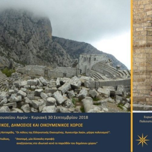 Ενημερωτικό Δελτίο Τύπου της   Εφορείας Αρχαιοτήτων Ημαθίας