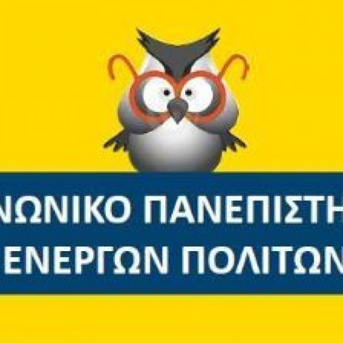 "H δεύτερη χρονιά λειτουργίας του ""Kοινωνικού Πανεπιστημίου Ενεργών Πολιτών"" στη Βέροια"