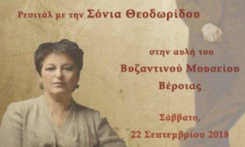 Ρεσιτάλ Σόνιας Θεοδωρίδου στο Βυζαντινό  Μουσείο Βέροιας