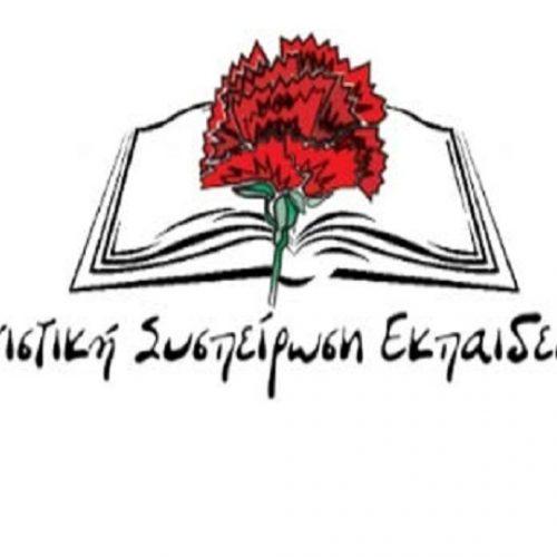 Ανακοίνωση για τις εξαγγελίες του Yπ. Παιδείας: Ενισχύεται το σχολείο ως σκληρό εξεταστικό κέντρο»