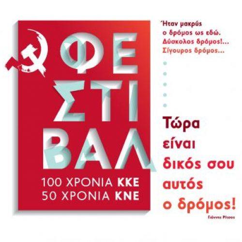 Φεστιβάλ 100 χρόνια ΚΚΕ - 50 χρόνια ΚΝΕ