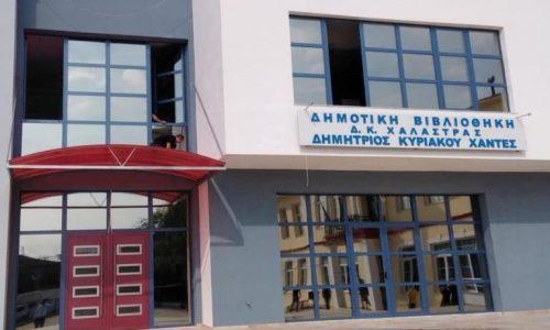 """Εγκαινιάζεται η νέα Δημοτική Βιβλιοθήκη της Χαλάστρας """"Δημήτριος Κυρ. Χαντές"""""""
