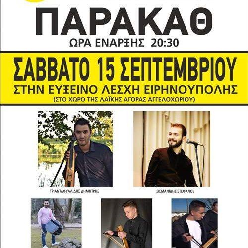 Παρακάθ από την Εύξεινο Λέσχη Ειρηνούπολης