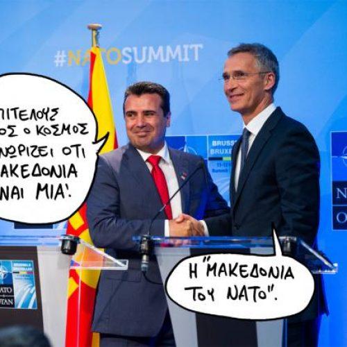 """Οι γελοιογράφοι σχολιάζουν: """"Η Μακεδονία είναι μία..."""" -  Ο... Σατιρικός"""