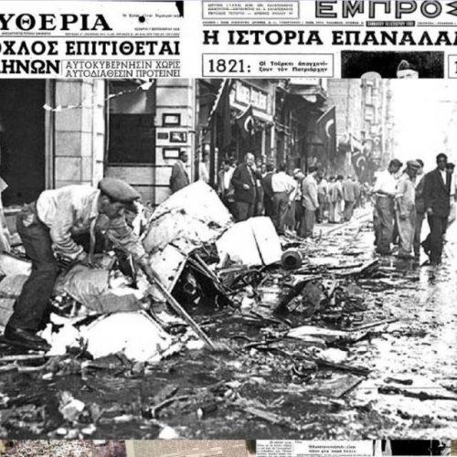 Σεπτεμβριανά. Το μεγάλο πογκρόμ των Τούρκων κατά των Ελλήνων της Πόλης