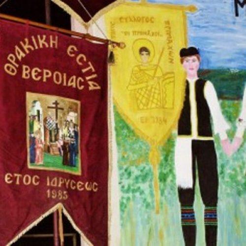 Πρόσκληση της Θρακικής Εστίας Βέροιας σε Θεία Λειτουργία