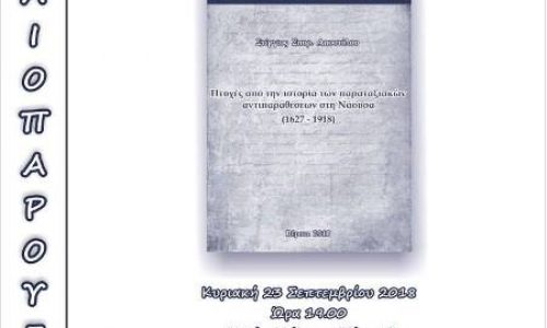 Βιβλιοπαρουσίαση   στη Νάουσα, στο πλαίσιο της Η΄ Εβδομάδας Τοπικής Ιστορίας και Πολιτισμού