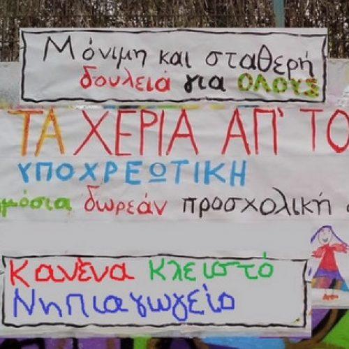 """""""Αναμονή δίχως τέλος για το υποχρεωτικό δίχρονο νηπιαγωγείο"""" γράφει η  Αγγελική  Αρβανιτάκη"""